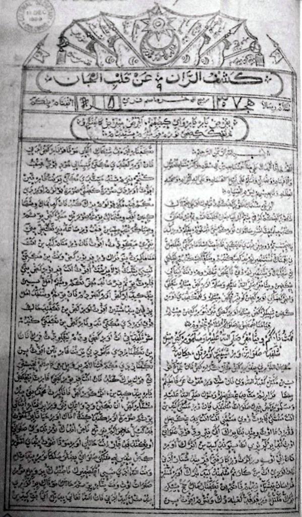 Arabu Tamil paper, Kashfur Ra'an An Qalbil Ja'an (1889) National Archives Colombo